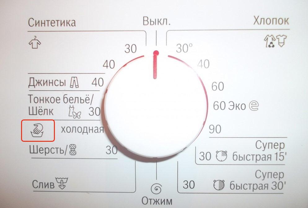 Деликатная (ручная) стирка в стиральной машине1