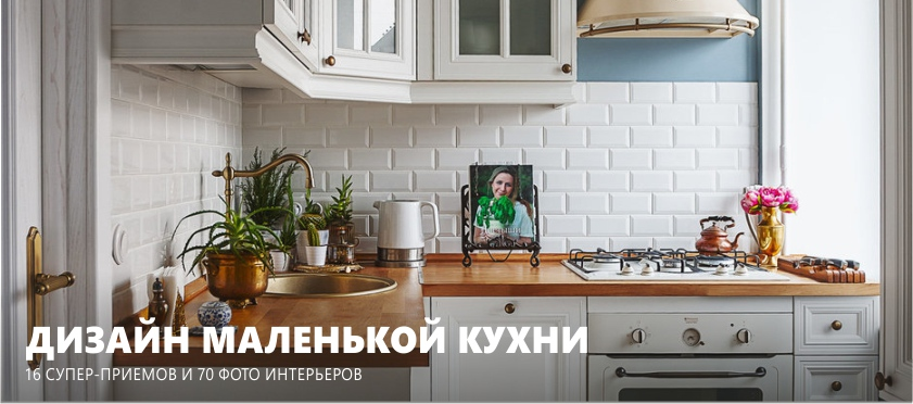 Идеи для маленькой кухни: советы по оформлению, фото0
