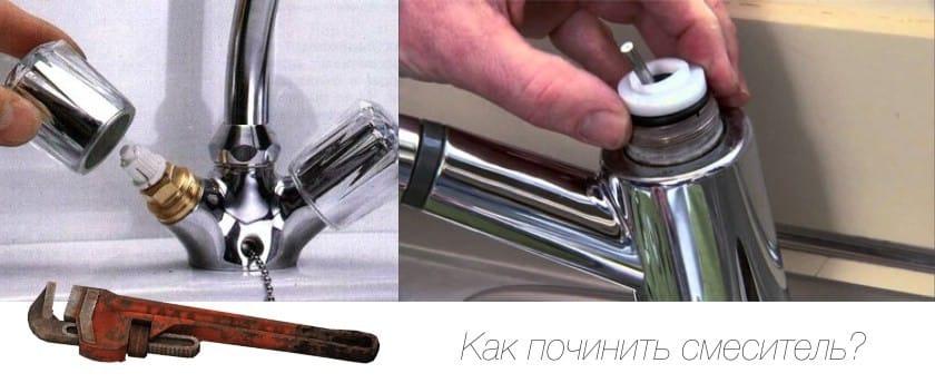 Как починить смеситель5