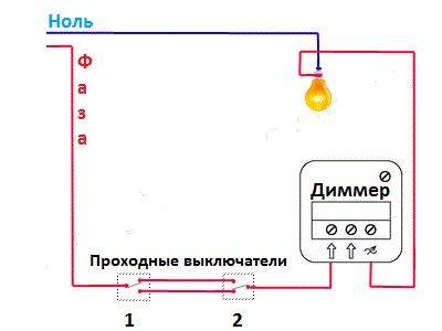 Как подключить диммер?1