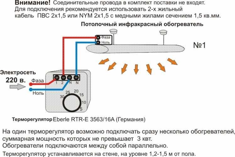 Как подключить инфракрасный обогреватель к терморегулятору1