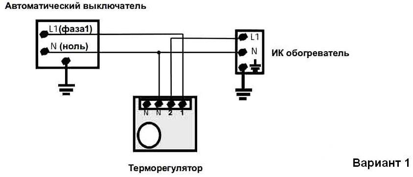 Как подключить инфракрасный обогреватель к терморегулятору4