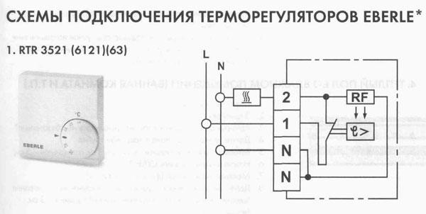 Как подключить инфракрасный обогреватель к терморегулятору6