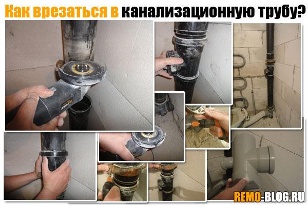 Как правильно врезаться в канализационную трубу?4