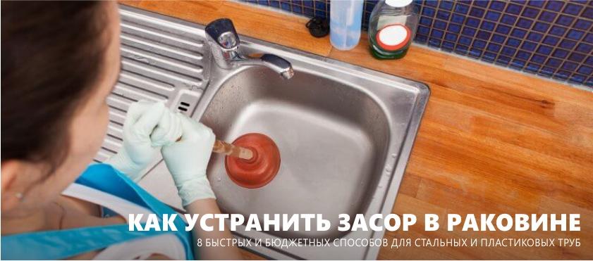 Как устранить канализационные засоры самому3