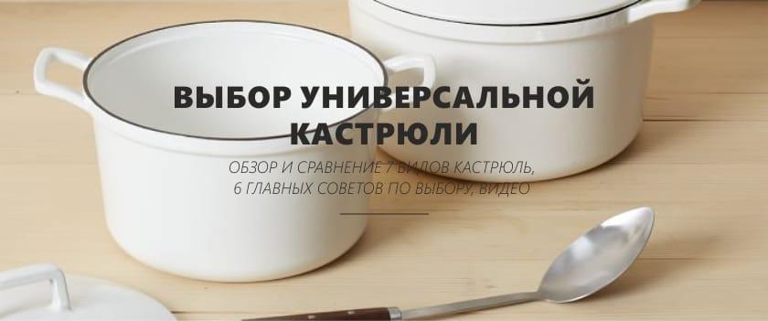 Как выбрать посуду для дома: виды, материалы, особенности2