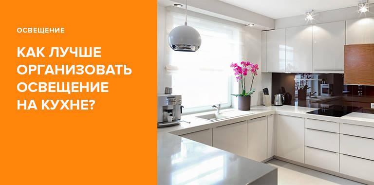 Кухонное освещение: как сделать правильно5