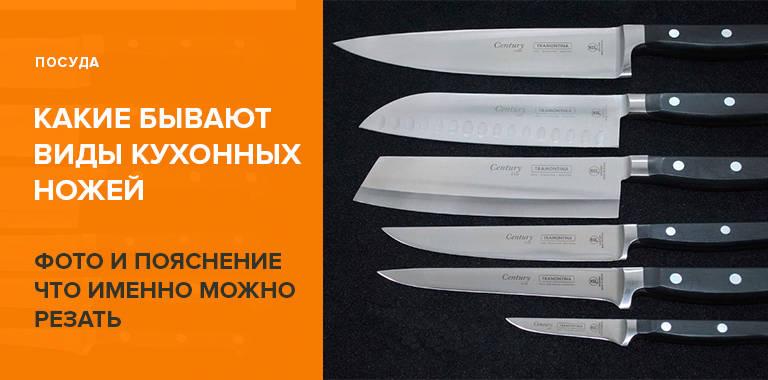 Кухонные ножи: виды, особенности, основные характеристики3