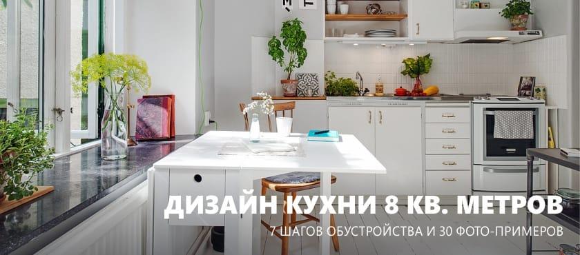 Кухонный гарнитур и обеденный стол в одном4