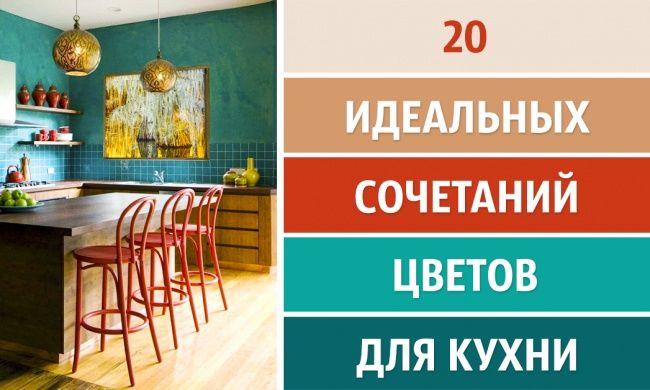 Лучшее сочетание цветов на кухне0