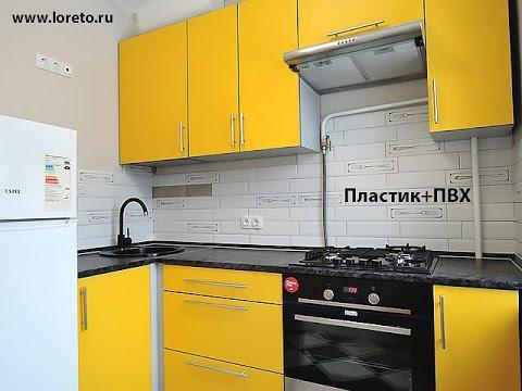 Малогабаритные кухни 4-5 кв. м.6