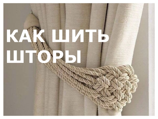 Покрой штор своими руками: пошаговая инструкция4
