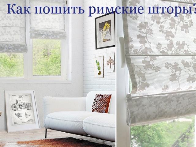 Покрой штор своими руками: пошаговая инструкция6