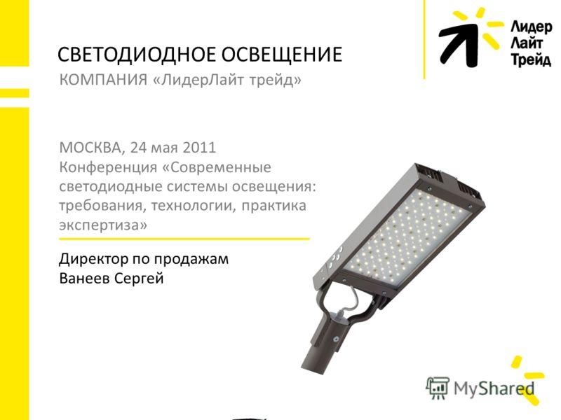 Светодиодные системы освещения8