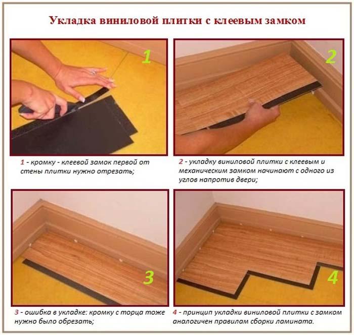 Укладка винилового ламината: пошаговая инструкция5