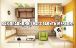 Как правильно расставить мебель в комнате: секреты и советы