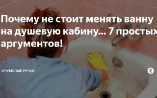 Стоит ли менять ванну на душевую кабину
