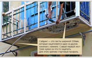 Как обшить балкон сайдингом: инструкция по монтажу