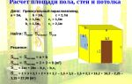Онлайн-калькулятор расчета площади пола или потолка