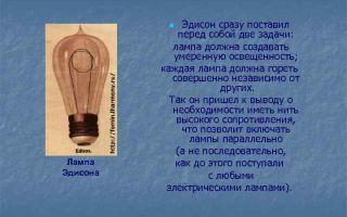 Лампы эдисона основные характеристики и применение.