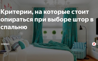 Дизайн штор для спальни – на что опираться при выборе