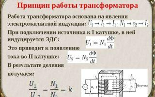 Как действует трансформатор? принцип работы трансформатора
