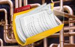 Документы на водопровод и водосчетчики