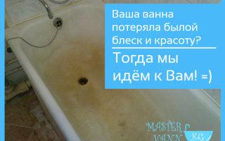 Реставрация утратившей былой лоск ванны