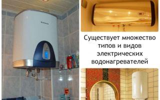 Какие бывают виды водонагревателей: электрические и газовые