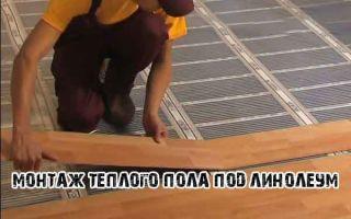 Как своими руками устроить теплый пол под линолеум
